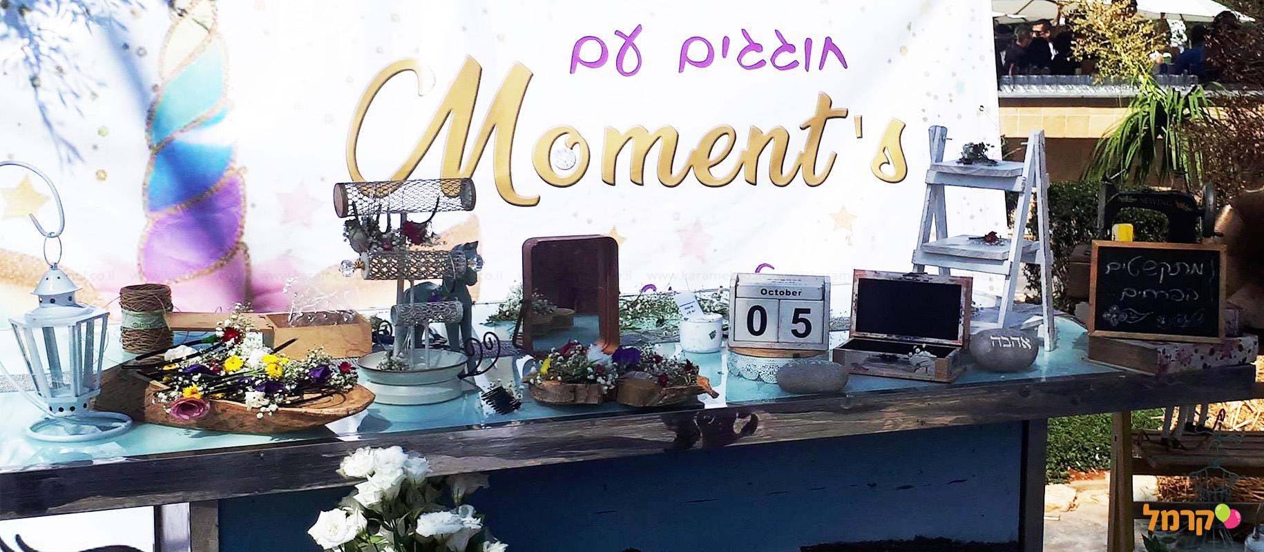 moment's -שוזרים רגעים - 073-7027529