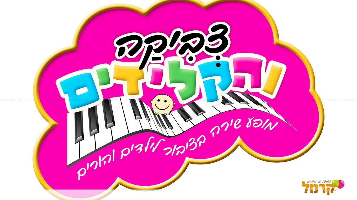 צביקה והקלידים - הפעלה מוזיקלית - 073-7837661
