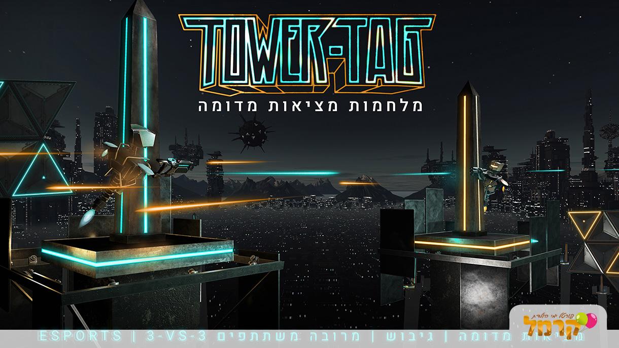 טאוור טאג - מציאות מדומה  - 073-7837594
