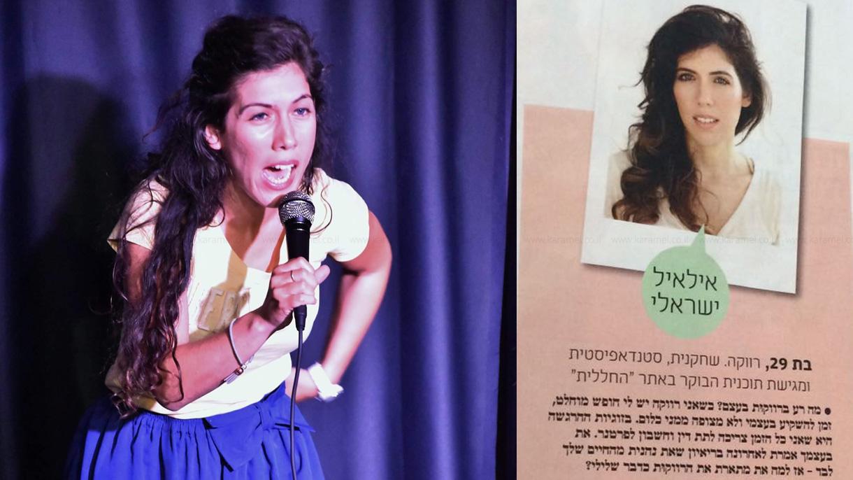 אילאיל ישראלי במופע סטנדאפ - 073-7835546