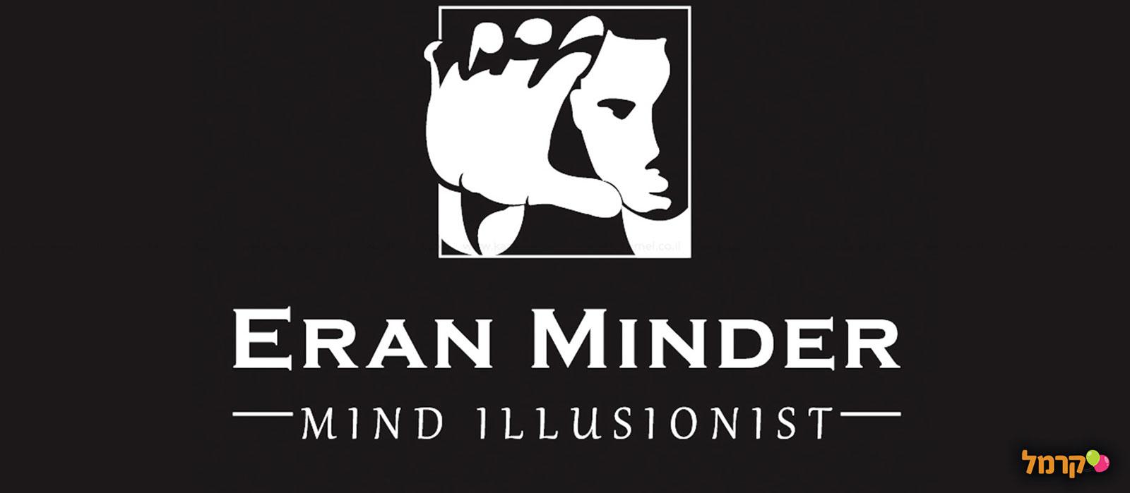 ערן מיינדר - אמן חושים - 073-7026479