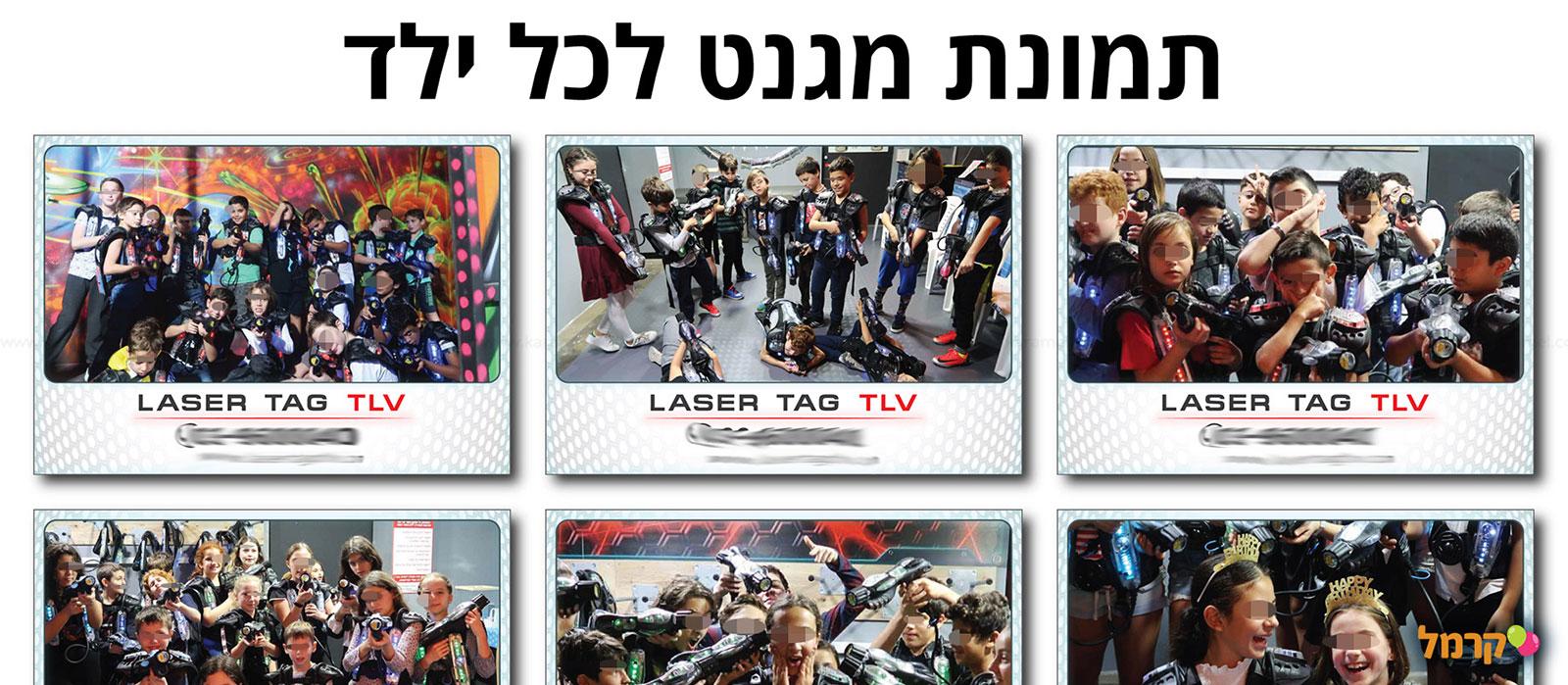 לייזר טאג תל אביב - 073-7026423