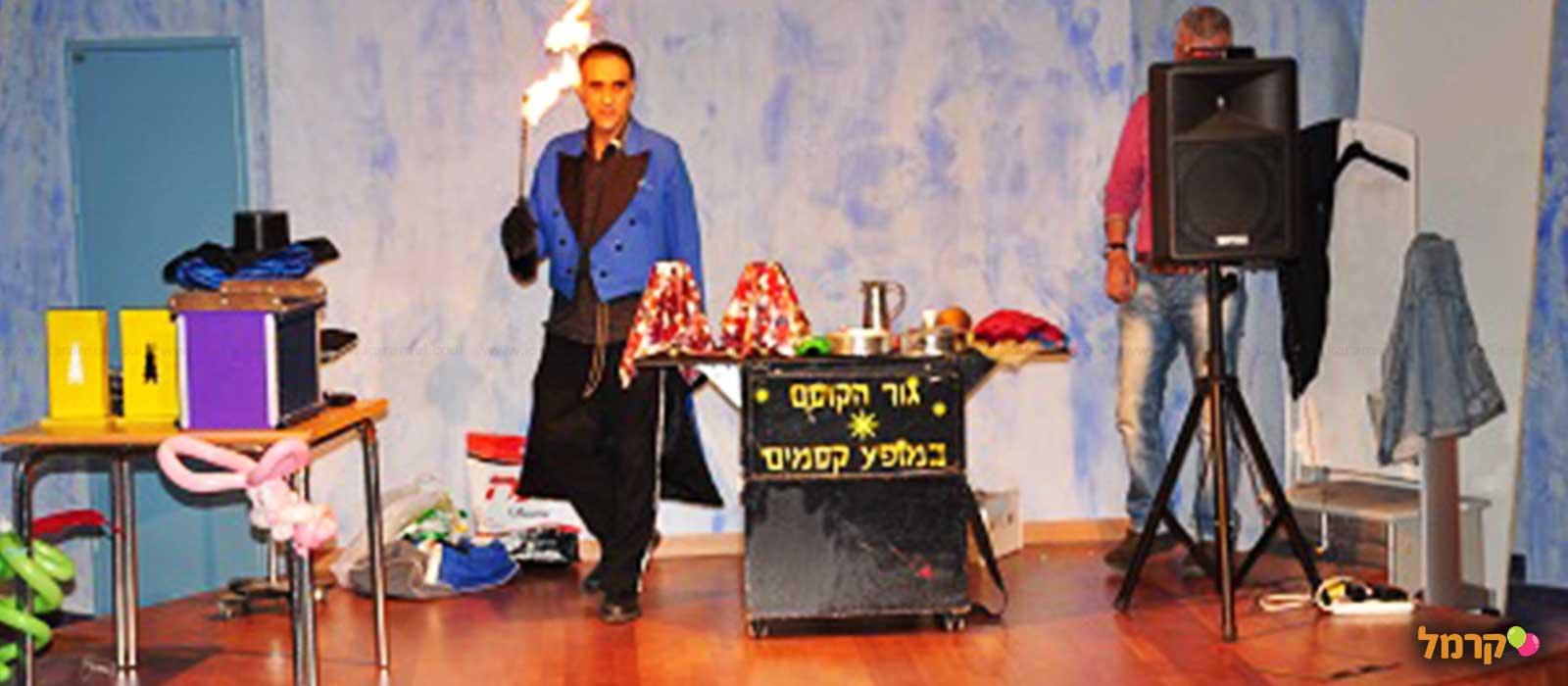 גור הקוסם במופע קסום - 073-7026532