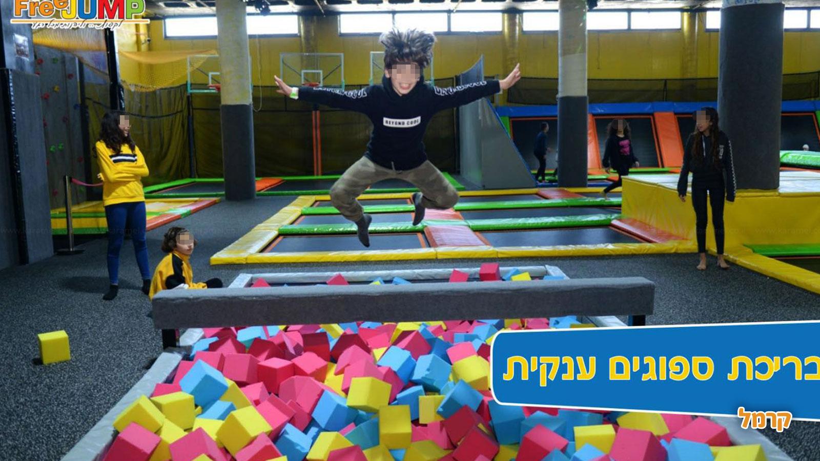free jump - פארק טרמפולינות - 073-7025427